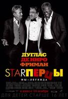 Starперцы (2013)