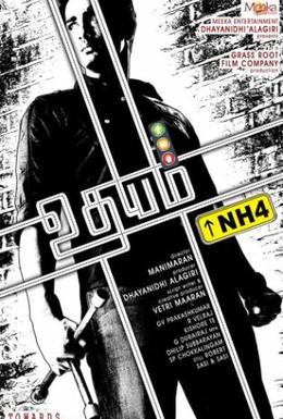 Постер фильма Национальная трасса №4 (2013)