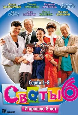 Постер фильма Сваты 6 (2013)