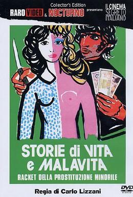 Постер фильма Правдивая история о преступном промысле (1975)