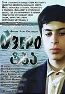Озеро (1998)