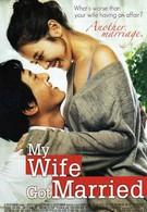 Моя жена вышла замуж (2008)