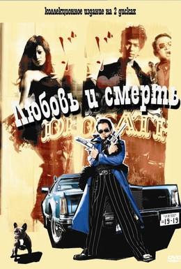 Постер фильма Любовь и смерть (2006)