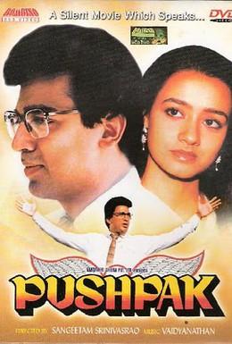 Постер фильма Отель Пушпак (1987)