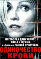 Одиночество крови (2002)
