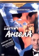Дни Ангела (2003)