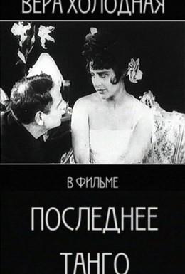 Постер фильма Последнее танго (1918)