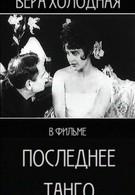 Последнее танго (1918)