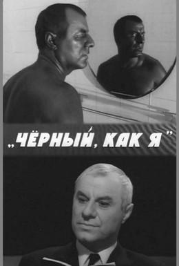 Постер фильма Чёрный как я (1964)