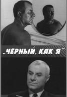 Чёрный как я (1964)