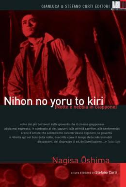 Постер фильма Ночь и туман в Японии (1960)