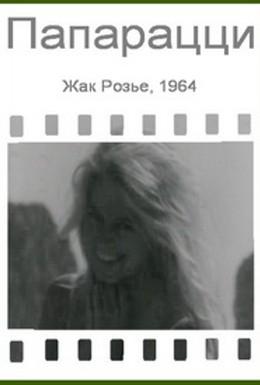 Постер фильма Папарацци (1964)