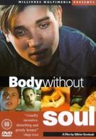 Тело без души (1996)