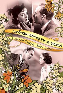 Постер фильма Любовь, которую я искал (1937)