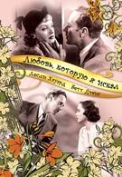 Любовь, которую я искал (1937)