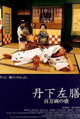 Постер фильма Танге Сазэн: Одноглазый и однорукий воин (2004)
