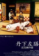 Танге Сазэн: Одноглазый и однорукий воин (2004)