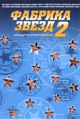 Постер фильма Фабрика звезд (2002)