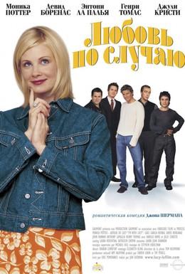 Постер фильма Любовь по случаю (2002)