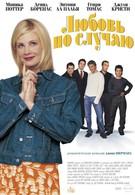 Любовь по случаю (2002)
