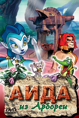 Постер фильма Аида из Арбореи (2001)
