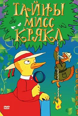 Постер фильма Тайны мисс Крякл (2000)