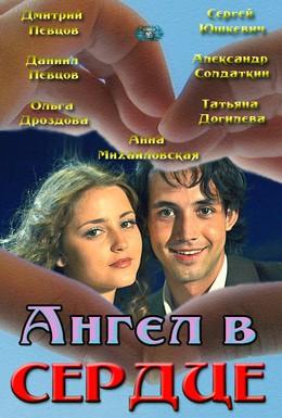 Постер фильма Ангел в сердце (2012)