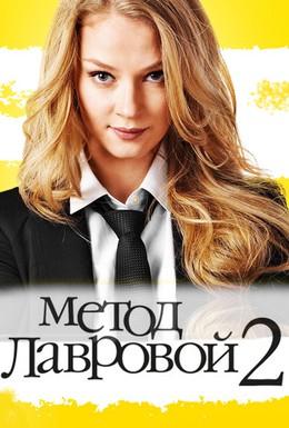 Постер фильма Метод Лавровой 2 (2012)