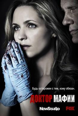 Постер фильма Доктор мафии (2012)