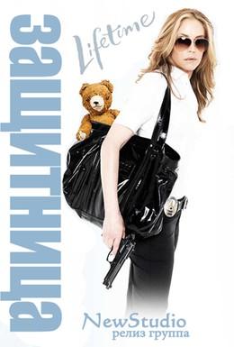Постер фильма Защитница (2011)