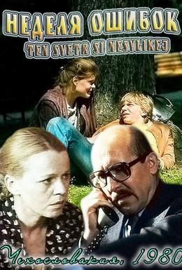 Постер фильма Неделя ошибок (1981)