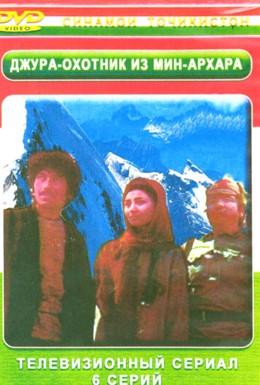 Постер фильма Джура, охотник из Минархара (1987)