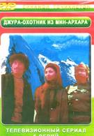 Джура – охотник из Мин-Архара (1985)