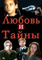 Любовь и тайны (2004)