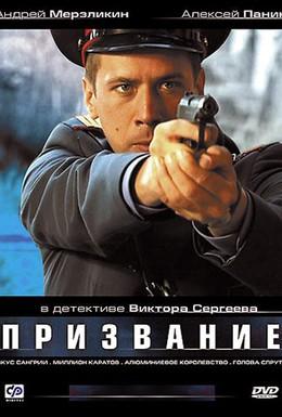 Постер фильма Призвание (2005)
