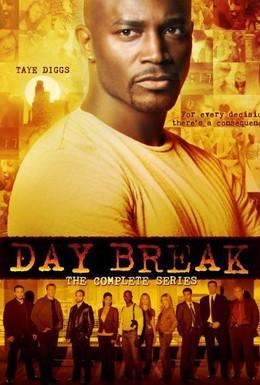 Постер фильма Новый день (2006)
