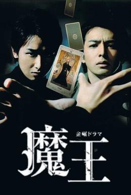 Постер фильма Дьявол (2008)