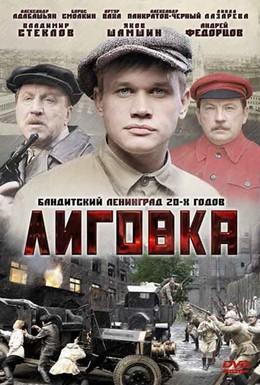 Постер фильма Лиговка (2009)