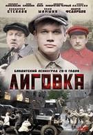 Лиговка (2009)