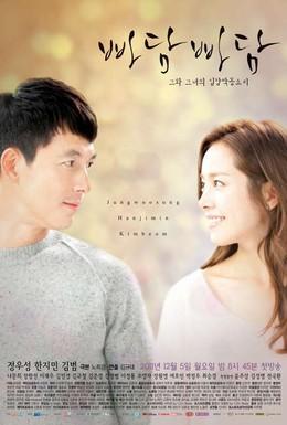 Постер фильма Падам-падам... Стук их сердец (2011)