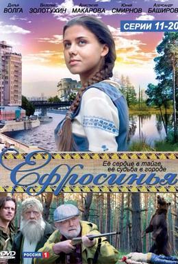 Постер фильма Ефросинья (2010)