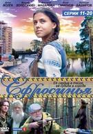 Ефросинья (2010)
