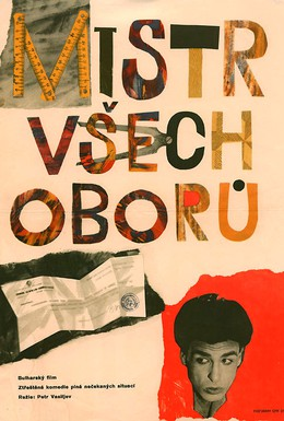 Постер фильма Мастер на все руки (1962)