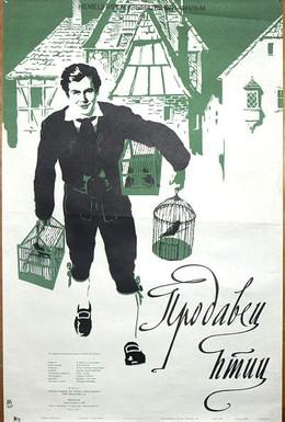 Постер фильма Продавец птиц (1979)