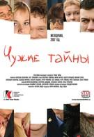 Чужие тайны (2007)