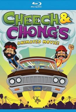 Постер фильма Чич и Чонг: Не детский мульт (2013)