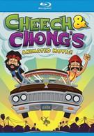 Чич и Чонг: Не детский мульт (2013)