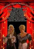 Страницы театральной пародии (1996)