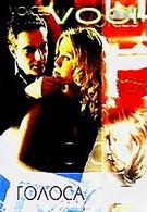 Голоса (2000)