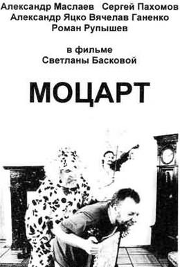 Постер фильма Моцарт (2006)